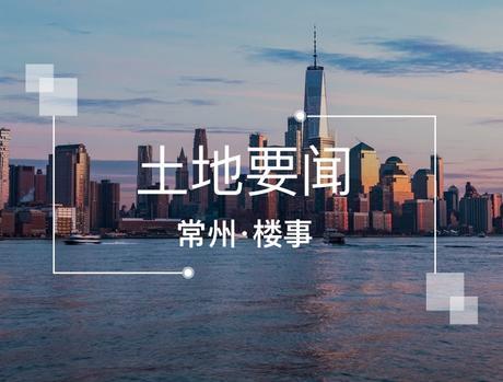 龙控、新城分获春江、孟河地块,楼面价5380元/平米!