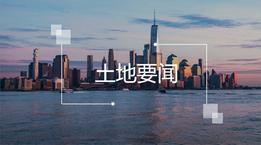 49.75亿!刚刚南京再挂两块地,南部新城、麒麟出货...