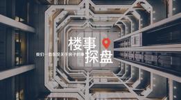 南京房价再一次突破天花板,河西置业可能只剩下这个机会!
