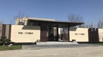 """荣盛龙潭G10地块案名""""荣盛花语馨城"""",计划12月18日首次开盘"""