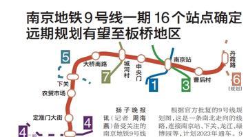 地铁9号线一期16个站点确定 远期规划有望至板桥地区